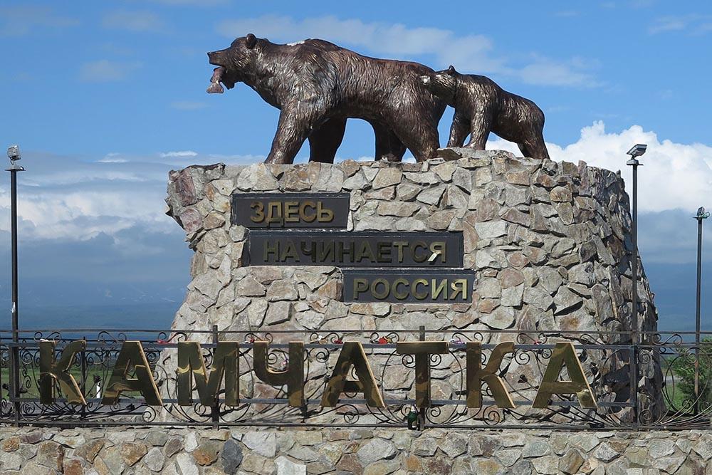 Добро пожаловать на Камчатку!
